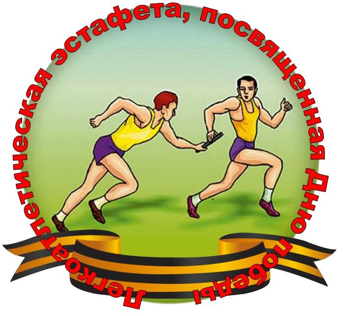 Картинки эмблем для спортивных соревнований